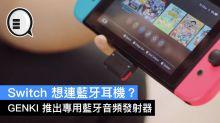 Switch 想連藍牙耳機?GENKI 推出專用藍牙音頻發射器