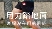 預防膝蓋痛—用力踏住地面 喚醒沒在用的肌肉!