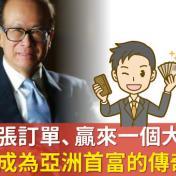 成功之道在於「誠」!香港首富李嘉誠邁向一代商業鉅子的故事