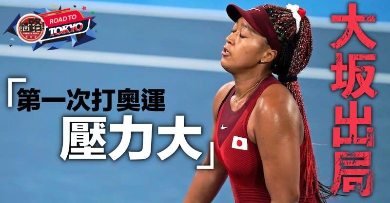 【東京奧運】爆冷!大坂直美16強出局 「第一次打有壓力,慶幸沒更早出局」