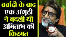 Amitabh Bachchan Birthday: Here's some interesting and unknown facts about Big B
