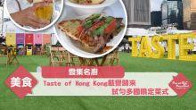 【雲集名廚】Taste of Hong Kong載譽歸來 試勻多國限定菜式