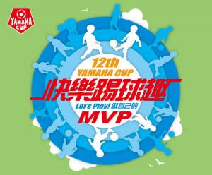 【台灣山葉】Let's Party 做自己的MVP!第12屆「YAMAHA CUP 快樂踢球趣」