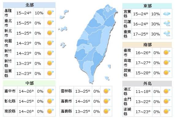 3月12日白天天氣概況。(圖/中央氣象局)