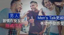 真漢子?研究:男性會在女友前刻意隱藏情緒