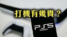 從PS 5售價  睇打機有幾貴?