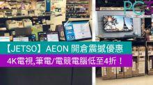 【著數情報】AEON 開倉震撼優惠,4K電視,筆電/電競電腦低至4折!
