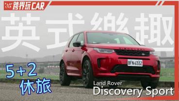 Land Rover Discovery Sport│200萬品味英式凹豆樂趣