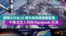 【來自宇宙的直播】國際太空站 20 週年與地球連線,今晚 Facebook YouTube 同你交流!