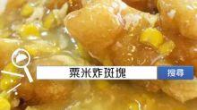 食譜搜尋:粟米炸斑塊