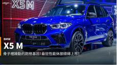 【新車速報】躁動不已的豪華休旅王者!2021 BMW X5 M正式抵台上市!