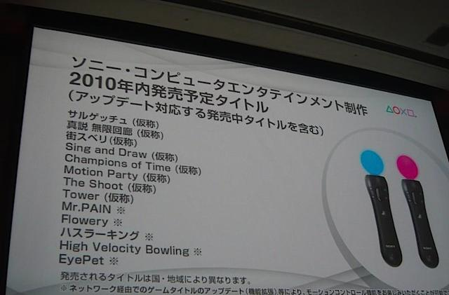 13 PS3 motion control games confirmed for next year, motion-enhanced Biohazard 5 coming Spring 2010