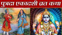 Putrada Ekadashi Vrat 2019: Know the Historic Vrat Katha of this festival