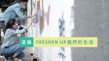 習慣發現:塗鴉,freshen up 我們的生活!