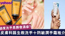 【新冠肺炎】過度洗手易誘發濕疹?皮膚科醫生教洗手不傷手秘訣+防敏潤手霜推介