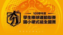 【LIVE】激烈對決!109學年度國小硬式組全國賽