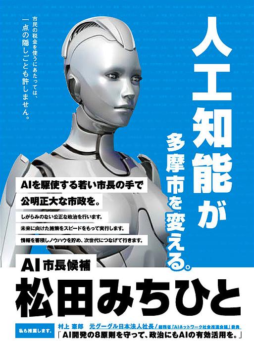 Ungewöhnlich: In Japan steht eine AI zur Bürgermeisterwahl an