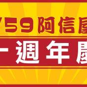 【759阿信屋】十週年慶優惠(04/07-08/07)