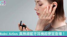 不止推出手機!紅米 Redmi AirDots 真無線藍牙耳機超便宜登場!
