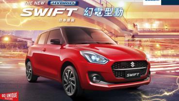 Suzuki Swift 升級輕油電、ACC 預售 72 萬起