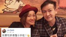 【小三攤牌?】劉麗萍傷心宣佈分手 麥德羅努力箍煲