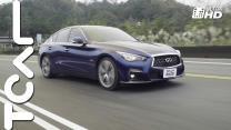 不羈的性能魂 Infiniti Q50 3.5 Hybrid Blue Sport 新車試駕 - TCAR