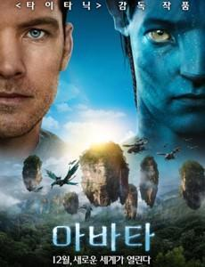 Avatar available to watch in 4D, but only in Korea