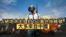 玩《PUBG》製外掛,中國120人被公安拘捕