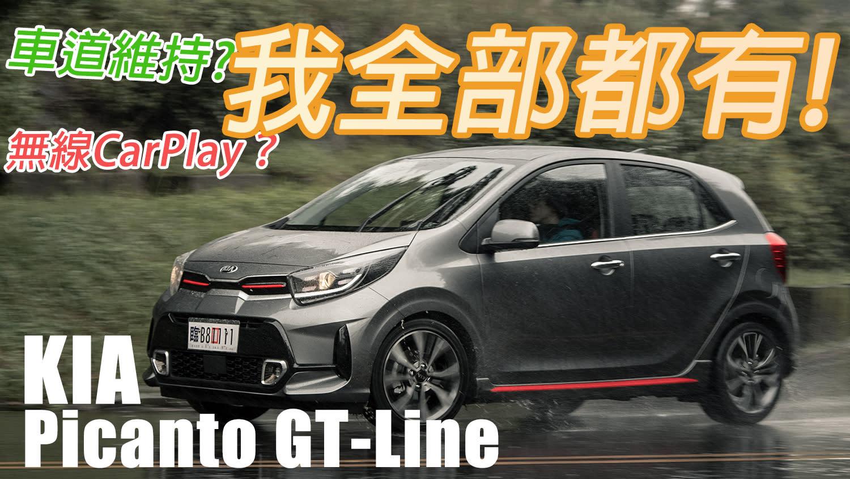 60萬小車也有車道維持?KIA Picanto GT-Line