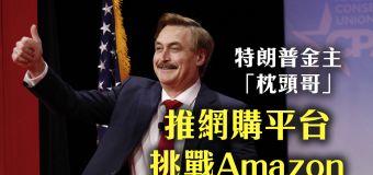 特朗普金主「枕頭哥」   推網購平台挑戰Amazon