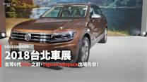 【台北車展預賞速報】Tiguan Allspace強勢先抵台!Volkswagen New Polo隨後跟上!