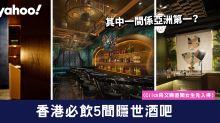 香港必飲5間隱世酒吧!亞洲最佳雞尾酒吧/日式銀座威士忌酒吧/女生限定酒吧