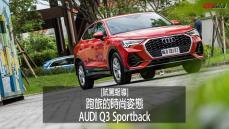 [試駕影片]跑旅的時尚姿態AUDI Q3 Sportback