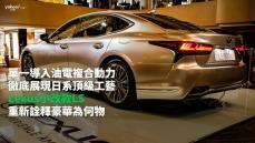 【新車速報】東洋旗艦絕非等閒工藝!2021 Lexus小改款LS正式登台!