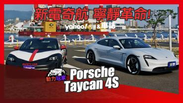 【動力玩家】新電奇航、寧靜革命!Porsche Taycan 4S