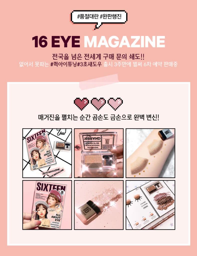 16brand Eyeshadow Is The Lazy Girls Trick To Sixteen Eye Magazine Shadow 16 Brand