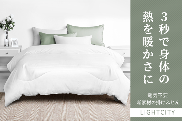 Photo of 3 seconds to warm your body! LIGHTCITY, a smart temperature-adjusting futon that uses a new material that realizes about three times the calorific value of wool-Engadget Japan Version