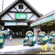 東京自由行_近郊3日小旅行‧鐮倉悠閒散策(下)