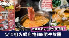 【放題任食】尖沙咀火鍋店推$68肥牛放題!食足2小時仲有花膠