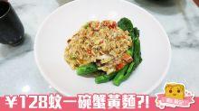 【深圳美食】128人仔一碗蟹黃麵抵唔抵?網民熱捧「九九麵館」小店