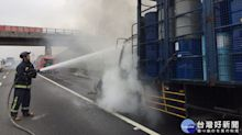 中山高南下北斗路段火燒車 大貨車燒成廢鐵