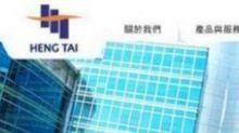 【197】亨泰1.8億元收購動漫知識產權