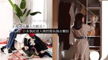 年廿八懶人自救法!日本執屋達人傳授簡易執衣櫃技