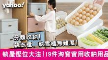淘寶家品收納|高質家品收納推介19件!實用食材分類盒、衣物收納箱