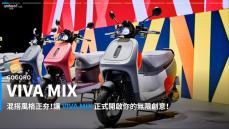 【新車速報】超整合模式啟動!2021 Gogoro VIVA MIX全新發表59,980起!