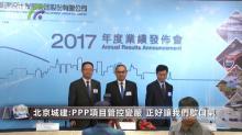 北京城建(01599-HK):PPP項目管控變嚴 正好讓我們「歇口氣」