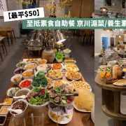 【最平$50】至抵素食自助餐 京川滬菜/養生素菜/素壽司/台灣菜