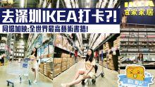 【深圳美食】去深圳IKEA打卡?! 同場加映:全世界最高藝術書牆!