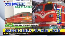 鐵路警察局文宣被點名 Q版火車竟為「大陸車款」