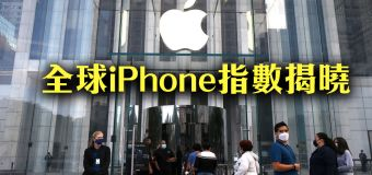 全球新iPhone指數揭曉